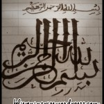 Islamic Calligraphy Art by My Besty